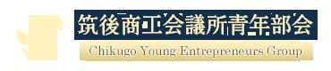 筑後市商工会議所青年部会