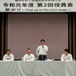 福岡県商工会議所青年部連合会第2回役員会及び懇親会への参加