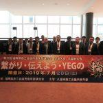第35回福岡県商工会議所青年部連合会 会員大会久留米大会