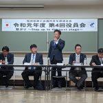 福岡県商工会議所青年部連合会第4回役員会並びに臨時総会