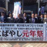 第39回九州ブロック大会「こばやし元年祭」