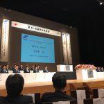 日本商工会議所青年部第37回全国会長研修会「YEG未来ring」~輝け!研鑽の瞬間を同志と共に~信濃の國ながの会議