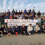 12月例会 団体対抗ソフトボールコンペ