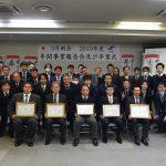 2019年度年間事業報告会及び卒業式