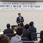福岡県商工会議所青年部連合会第5回役員会及び福岡の新しい風会議 100年後の福岡