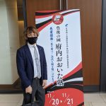 日本商工会議所青年部第37回全国会長研修会 府内おおいた塾